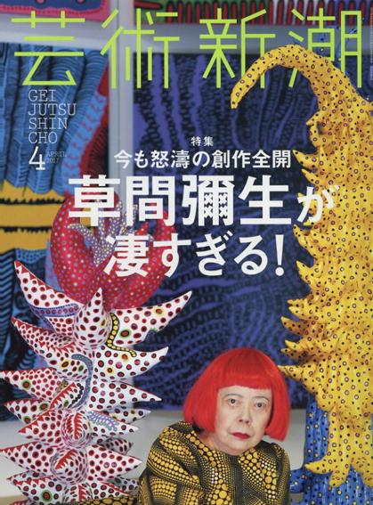 芸術新潮 2017.4 今も怒涛の創作全開 草間彌生が凄すぎる!/