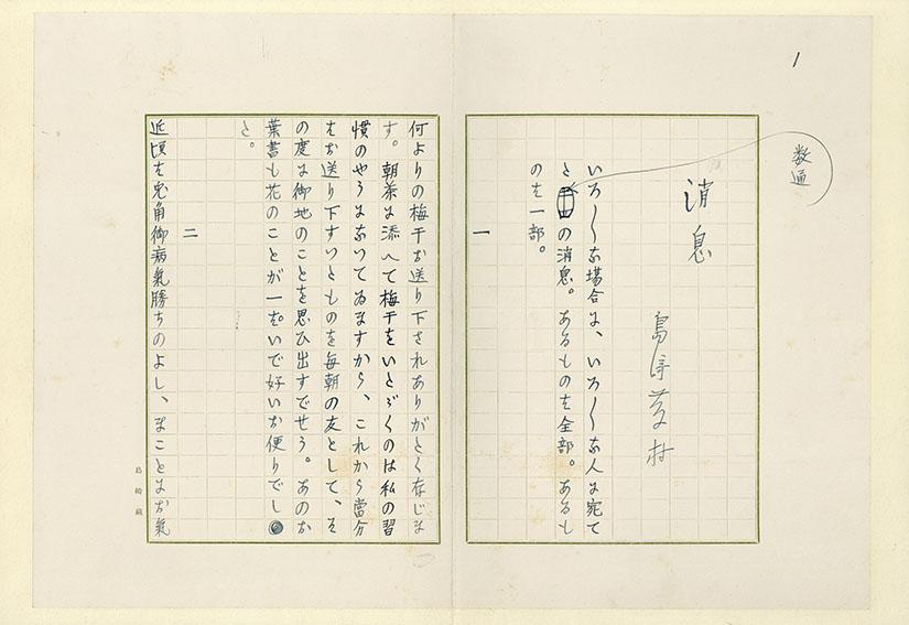 島崎藤村草稿「消息」/Toson Shimazaki