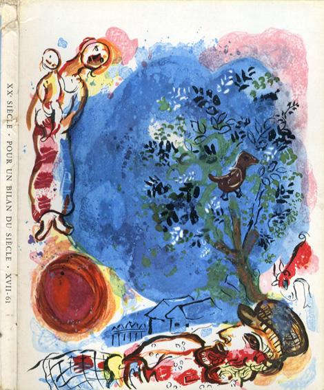 「20世紀」17号 XXe Siecle No.17/Serge Poliakoff