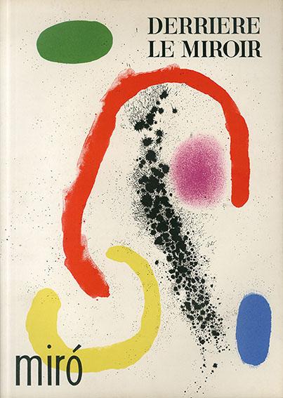 デリエール・ル・ミロワール125-126 Derriere Le Miroir No125-126 Miro /Joan Miro
