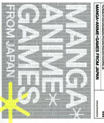 MANGA・ANIME・GAMES from Japan/メディアアート国際化推進委員会