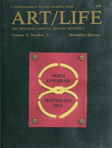 Art/Life 1988.12 No.8/Joe Cardella