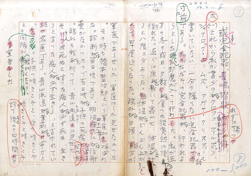 森茉莉草稿/Mari Mori