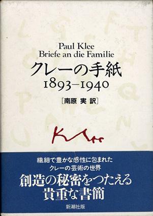 クレーの手紙1893-1940/南原実訳