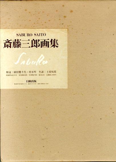 斎藤三郎画集/