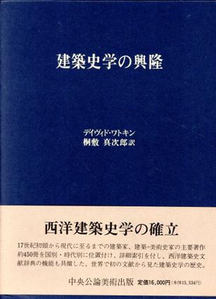 建築史学の興隆/ディヴィド・ワトキン 桐敷真次郎訳