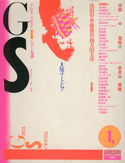 GS たのしい知識 Vol.1 反ユートピア/浅田彰/伊藤俊治/四方田犬彦編