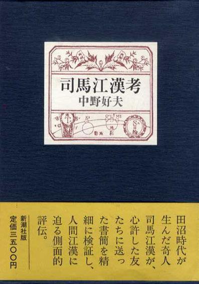 司馬江漢考/中野好夫