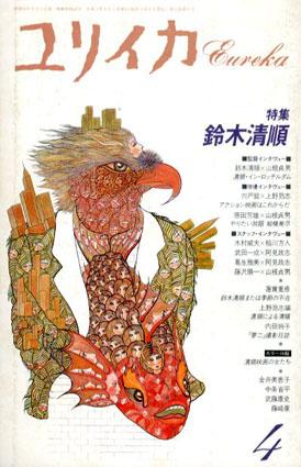 ユリイカ 1991年4月 鈴木清順/鈴木清順/蓮實重彦他