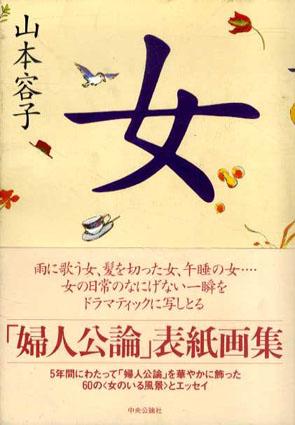 女 「婦人公論」表紙画集/山本容子