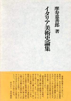 イタリア美術史論集/摩寿意善郎