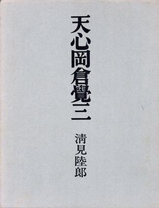 天心岡倉覚三/清見睦郎