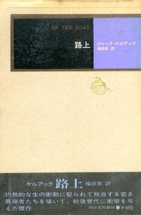路上 モダン・クラシックス/ジャック・ケルアック 福田実訳