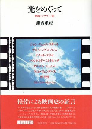 光をめぐって 映画インタビュー集 リュミエール叢書/蓮實重彦