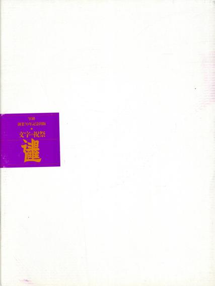 文字の祝祭 写研70年記念出版/杉浦康平企画構成 松岡正剛文