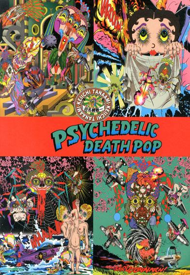 田名網敬一 Psychedelic Death Pop/田名網敬一