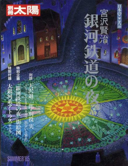 別冊太陽 日本のこころ50 宮沢賢治 銀河鉄道の夜/