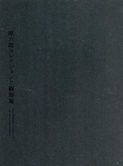 原六郎コレクションと観海庵/
