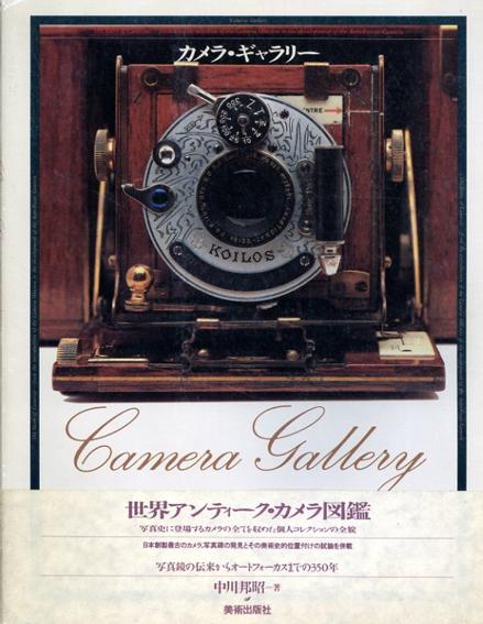 カメラ・ギャラリー 写真鏡の伝来からオートフォーカスまでの350年/中川邦昭