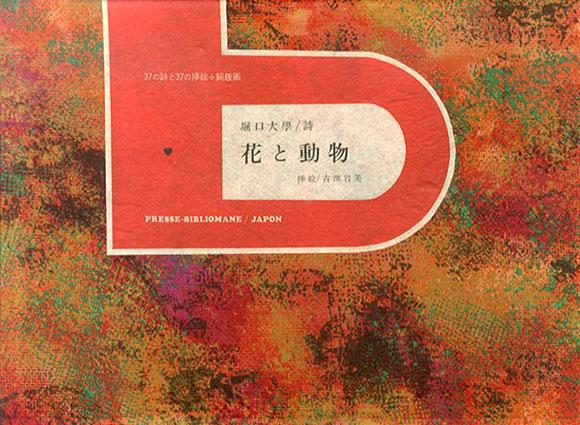詩集 花と動物/堀口大学