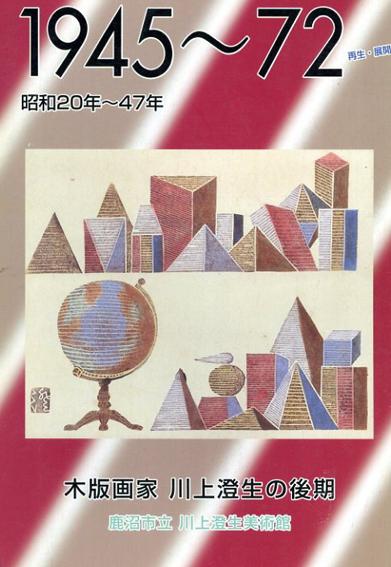1945-72 木版画家 川上澄生の後期/
