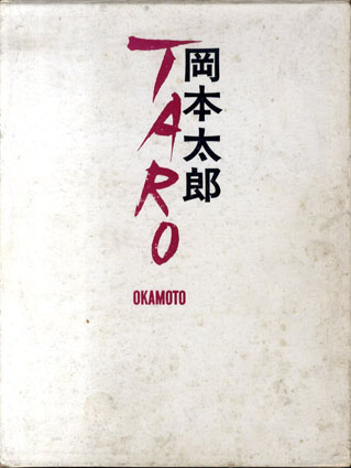 岡本太郎 Taro Okamoto/
