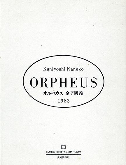 オルペウス Orpheus C版/金子国義
