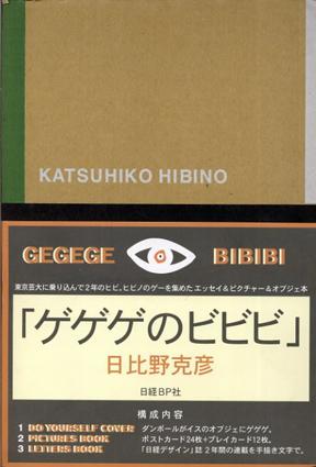 ゲゲゲのビビビ Letters GEGEGE NO BIBIBI/日比野克彦
