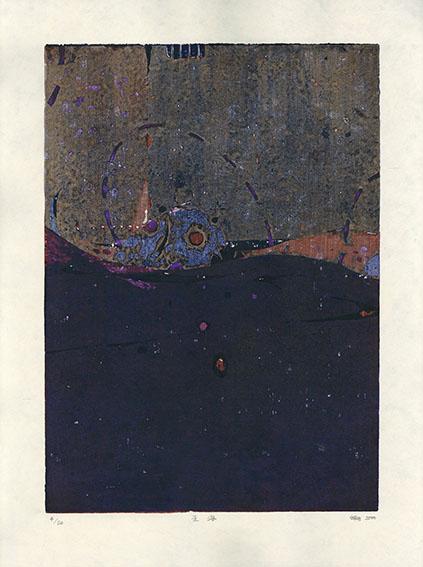 緒賀岳志版画「歪海」/Takeshi Oga
