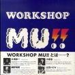 Workshop Mu!!/眞鍋立彦/中山泰/奥村靫正他のサムネール