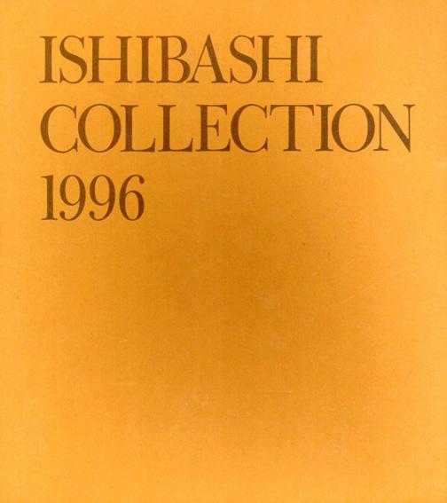 石橋コレクション 1996 2冊組/石橋財団編