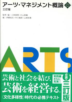アーツ・マネジメント概論 三訂版/小林真理/片山泰輔監修