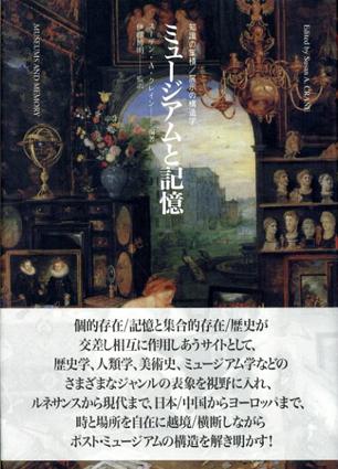 ミュージアムと記憶 知識の集積/展示の構造学/スーザン・A. クレイン 伊藤博明訳