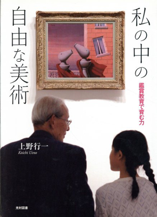 私の中の自由な美術 鑑賞教育で育む力/上野行一