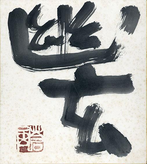 勅使河原蒼風色紙「幽玄」/Sofu Teshigahara