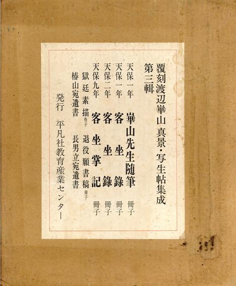 覆刻 渡辺崋山真景・写生帖集成 第三輯/