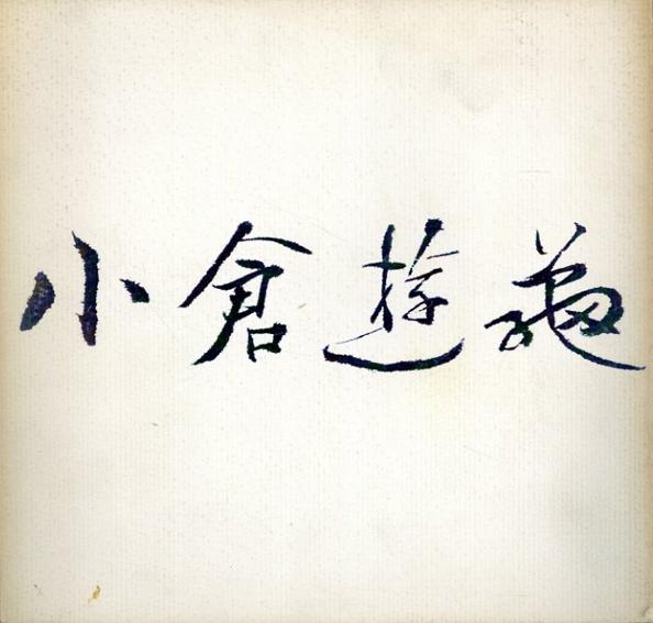 開館記念 小倉遊亀回顧展/