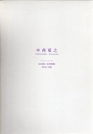 中西夏之 Nakanishi,Natsuyuki 1996-2003 [絵画場/絵画衝動] 研究と実践/中西夏之監修 東京藝術大学油画研究編