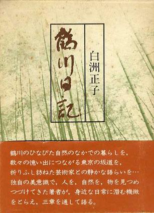 鶴川日記/白洲正子