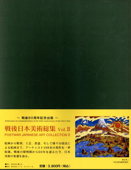 戦後日本美術総集vol.2 Publication in commemoration of the 60th anniversary of the war's end/