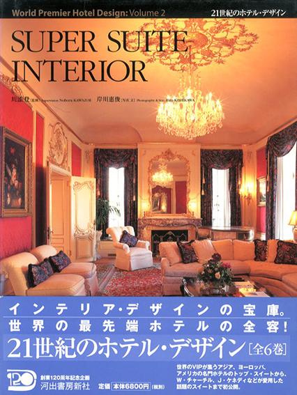 スーパースイート・インテリア Super Suite Interior/岸川惠俊 川添登