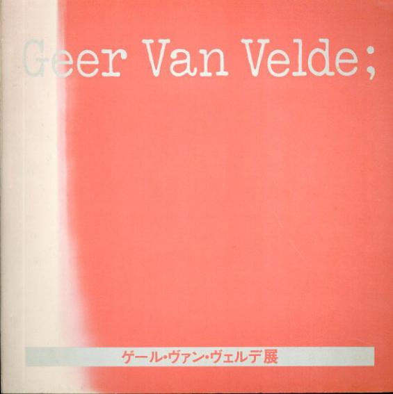 ゲール・ヴァン・ヴェルデ展 Geer Van Velde;/