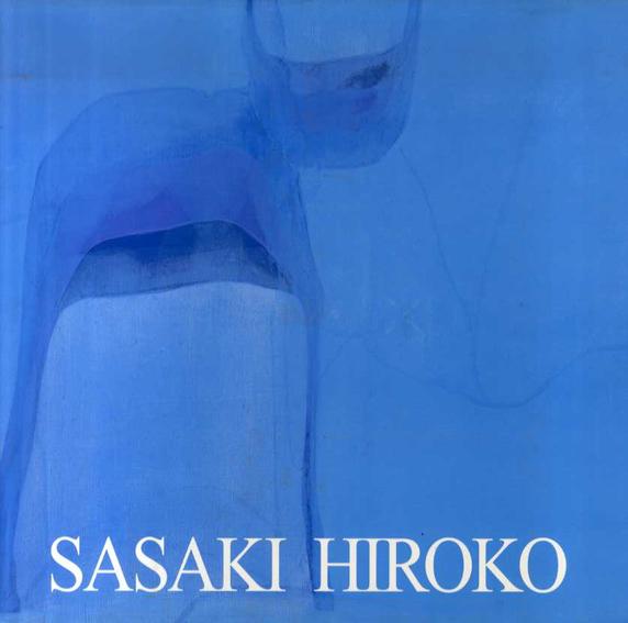 佐々木宏子 Sasaki Hiroko/