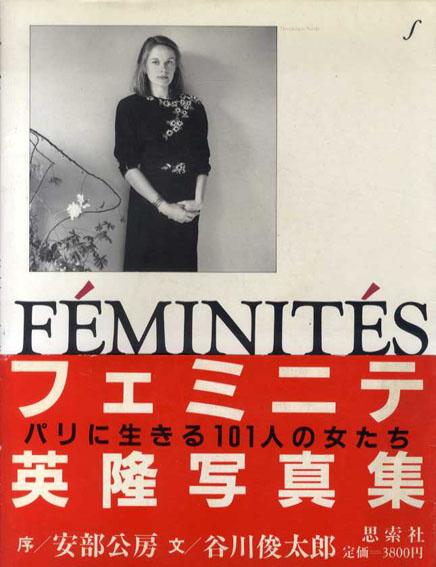 フェミニテ パリの女たちの肖像 1979‐1983/英隆 安部公房序文 谷川俊太郎文