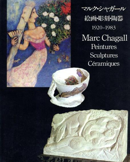 マルク・シャガール 絵画・彫刻・陶器 1920−1983/