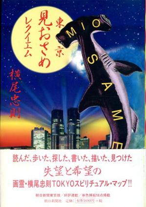 東京見おさめレクイエム/横尾忠則