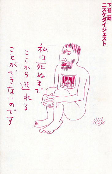 ニスケダイジェスト/下谷二助