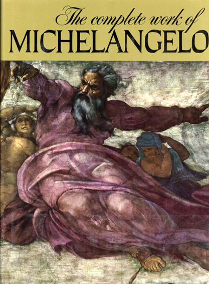 ミケランジェロ The Complete Work of Michelangelo/