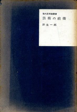 芸術の前衛 現代芸術論叢書/針生一郎