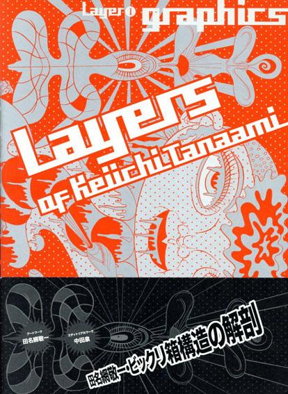 Layers of Keiichi Tanaami/田名網敬一